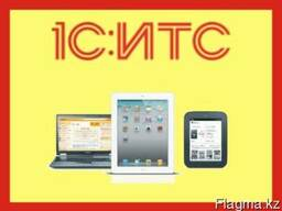 программа1C:ИТС Казахстан на 12 месяцев