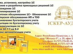 1с Бухгалтерия 8 в Алматы