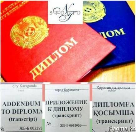 3-язычные Приложения к Дипломам РК