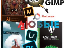 Adobe Photoshop Illustrator GIMP и многое другое дизайн про