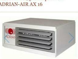 Газовоздушное оборудованиеAdrian air AX16