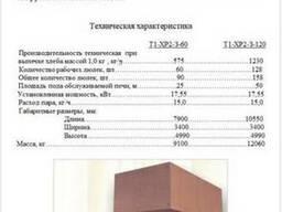 Агрегаты окончательной расстойки марки Т1-ХР2-З