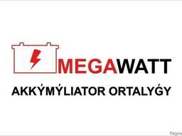 Аккумуляторы (Аккумуляторный центр Megawatt)