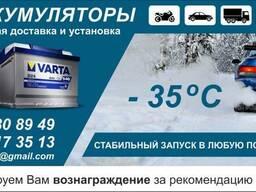 Аккумуляторы в Алматы с доставкой и установкой