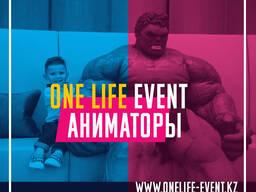 Аниматоры Астана - Детские праздники - One Life Event