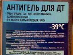 Антигель для диз. топлива -39С