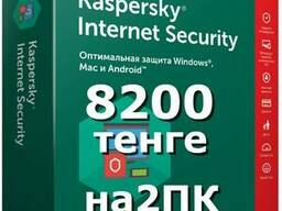 Антивирус Kaspersky Internet Security на 1 год 2 ПК
