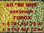 АО ВК МКК закупает горох - фото 1
