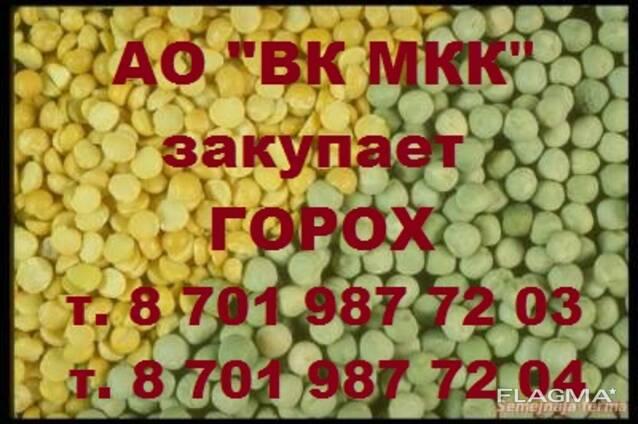 АО ВК МКК закупает горох