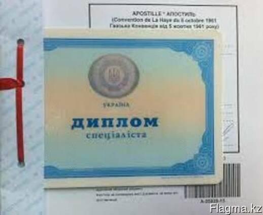 Apostille legalization receiving all documents of Kazakhstan