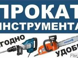 Аренда генератор трамбовка отбойник перфоратор инструмента о