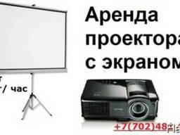 Аренда проектора в Алматы