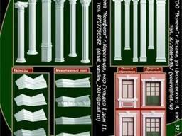 Архитектурный и интерьерный декор из полиуретана в Караганде