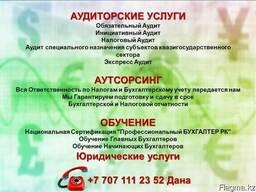 «Аудиторская компания Азия «KZT»