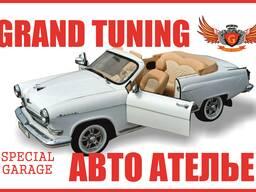 Автоателье Grand Tuning