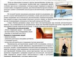 Автоматическая система открывания дверей для инвалидов.