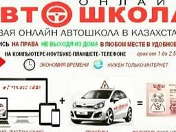 """Автошкола """"За Рулем КЗ"""""""