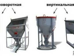 Бадья для бетона БП-0,5/ БП-1/ БП-1,5/ БП-2