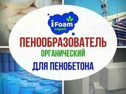 Белковый пенообразователь для производства пенобетона iFoam