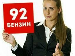 Бензин АИ92