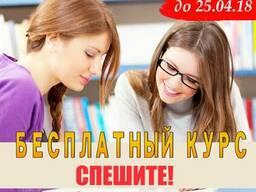 Бесплатное обучение