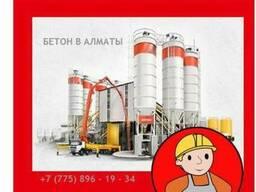 Бетон всех марок по Алматы