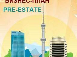 Бизнес-план в Акимат, СПК