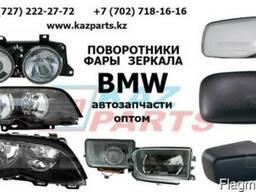 BMW фары, поворотники, зеркала, фонари оптом Алматы