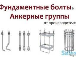 Болты фундаментные от производителя в Алматы