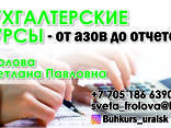 Бухгалтерские курсы - photo 1