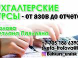 Бухгалтерские курсы - фото 1