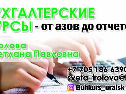 Бухгалтерские курсы