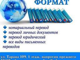 Бюро переводов Костанай, перевод документов в Костанае