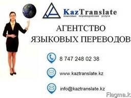 Бюро переводов в Астане - KazTranslate (также и Online)