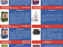Цемент Казахстанского производства