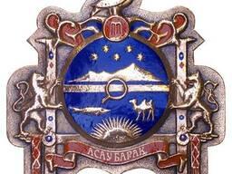 Чеканный Родовой герб, чеканный Родовой знак- Елтанба