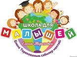 Детский сад - фото 1