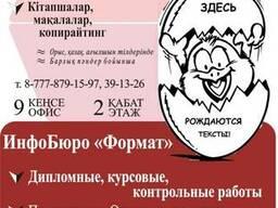 Дипломные на английском и русском языках