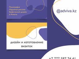 Дизайн и печать фирменных визиток