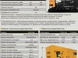 Дизельные электростанции по доступным ценам 250 квт