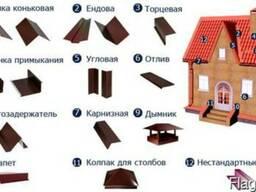 Доборные элементы к кровле и фасаду