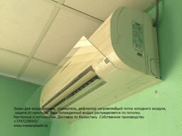 Экран отражатель, холодного воздуха от кондиционера,