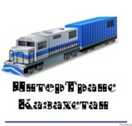 Экспедирование грузов жд транспортом РК и СНГ