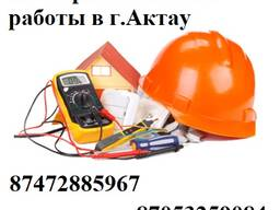 Электромонтажные работы и услуги в Актау