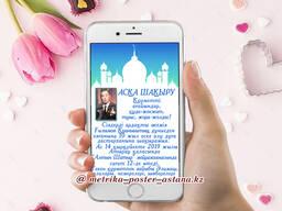 Электронные аска шакыру пригласительные, приглашения (в Нур-