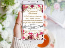 Электронные пригласительные шакыру кыз узату приглашения (в