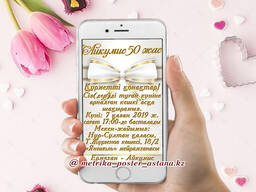 Электронные шакыру на юбилей пригласительные/приглашения (в
