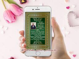 Электронные шакыру, пригласительные, приглашения еске алу (в