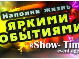 Event агентство Show Time