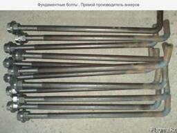 Фундаментные анкерные болты ГОСТ 24379. 1-80